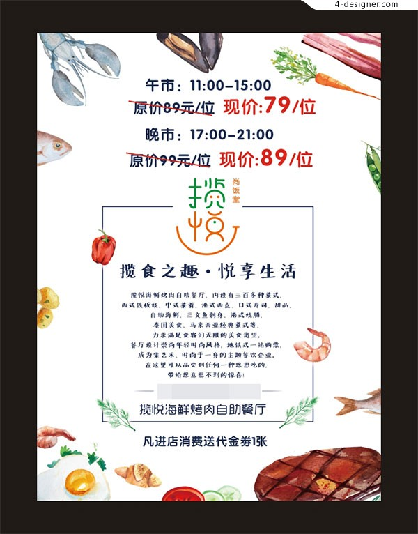 Seafood package flyer