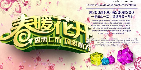 Spring blooming advertisement