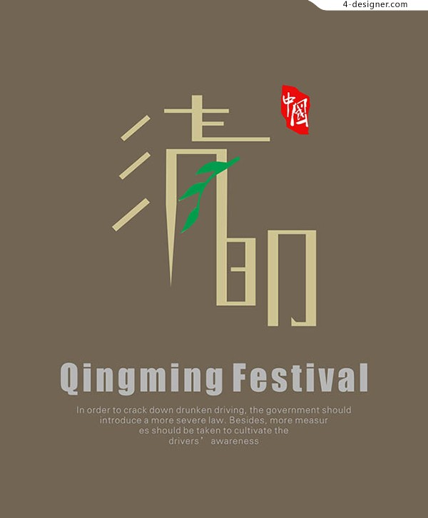 Concise posters of Qingming Festival
