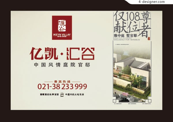 Courtyard estate real estate Poster