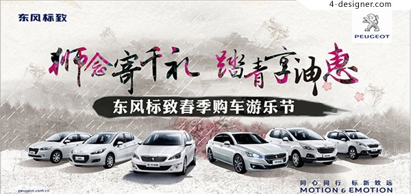 Dongfeng Peugeot Tomb Sweeping Day