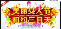 Promotional advertising for women s Day