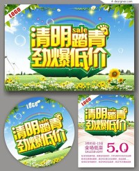 The lowest price in Qingming outing