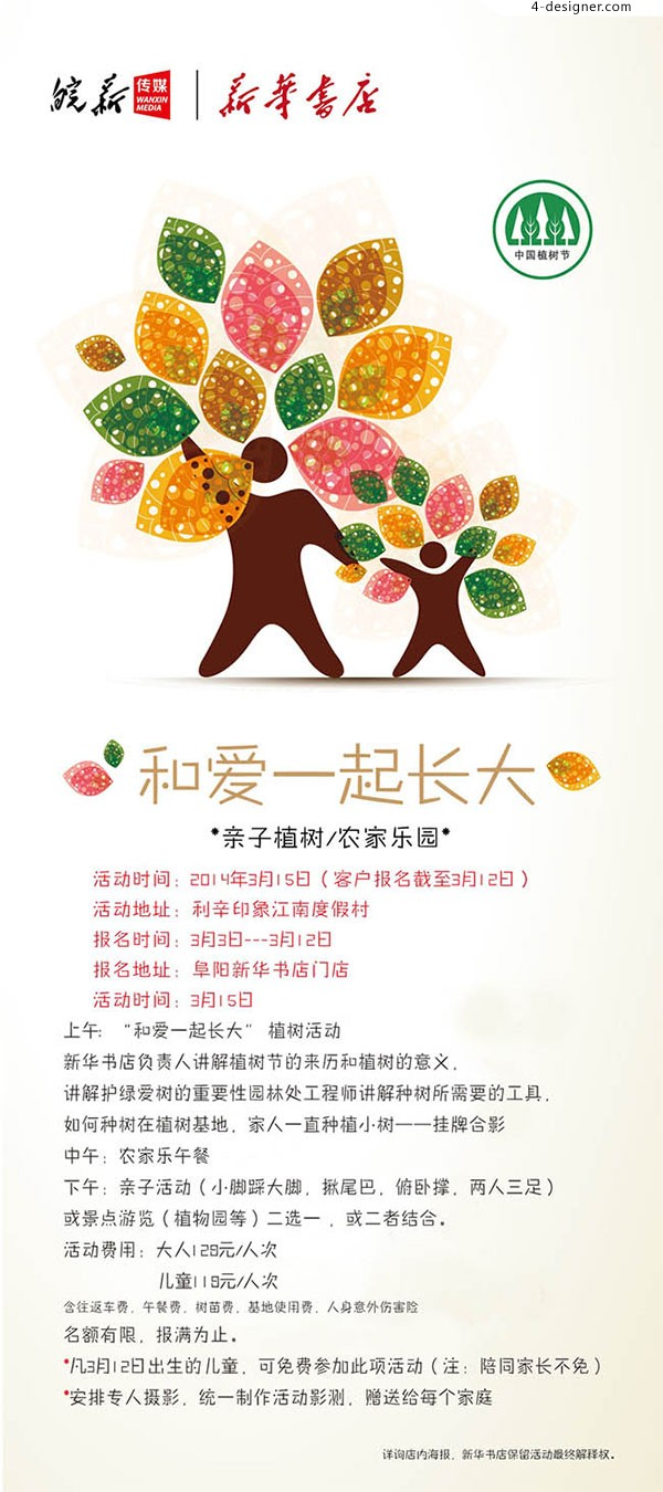 Xinhua Bookstore Arbor Day