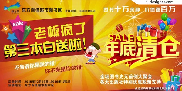 End of year sales promotion