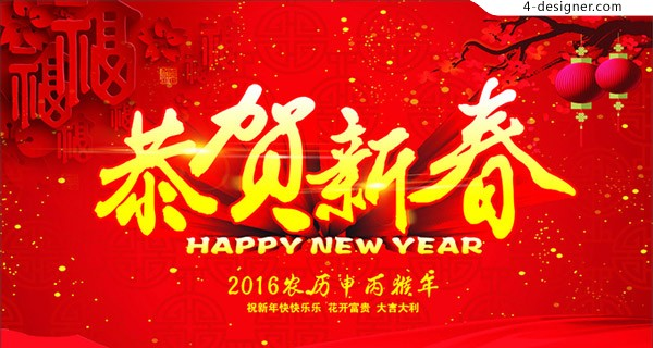 Happy Spring Festival New Year advertising