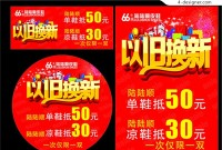 Promote posters with old trade promotion
