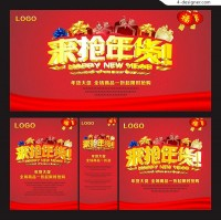 Rob the special purchases for the Spring Festival Poster