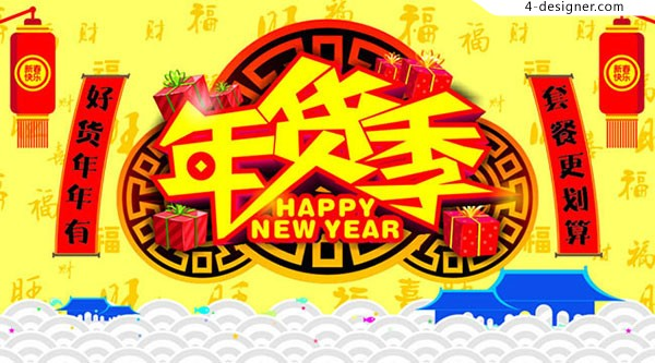 Season special purchases for the Spring Festival Poster