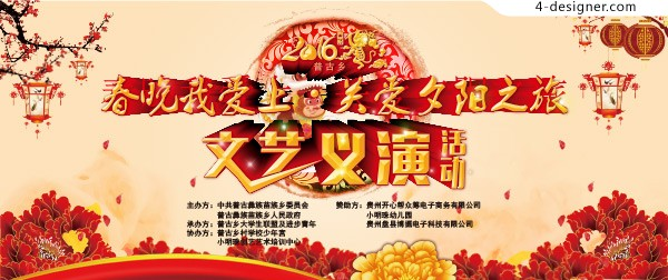 The Spring Festival Gala charity care