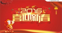 The year of the monkey to celebrate the new year