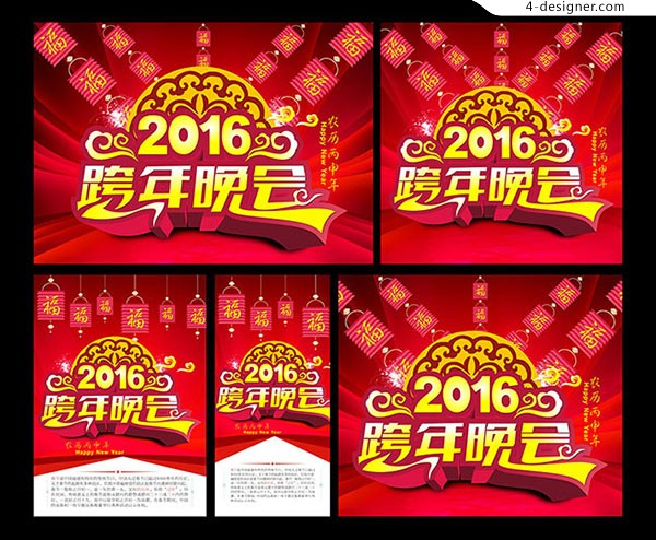 2016 cross year party Poster