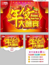 Bargain special purchases for the Spring Festival Poster