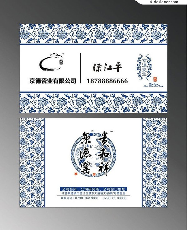 Blue and white porcelain business card
