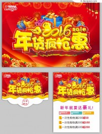 Crazy Hui special purchases for the Spring Festival Poster