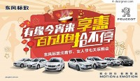Dongfeng Peugeot promotes the sea