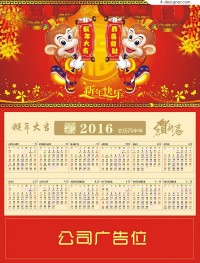 Monkey year calendar template