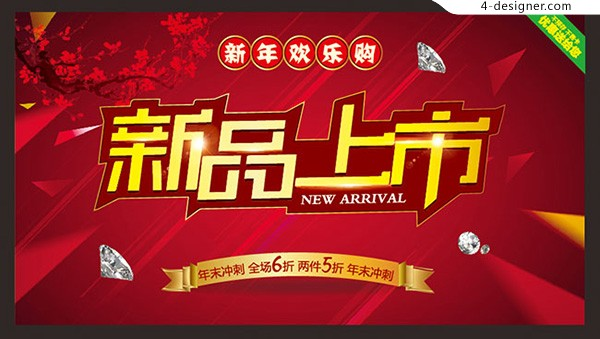 New year listing posters
