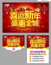 Sheng Hui City to celebrate the new year