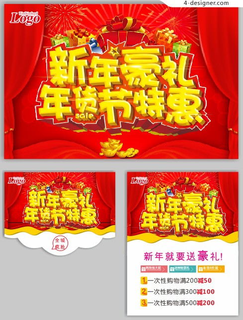 Special purchases for the Spring Festival day special poster