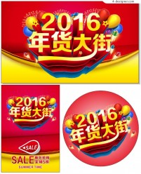 Special purchases for the Spring Festival poster vector Street