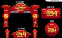 The street door Duitou special purchases for the Spring Festival