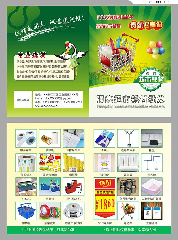The supermarket supplies Brochure