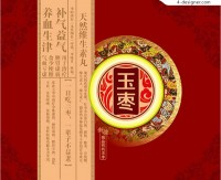 Traditional Jade Jujube packaging cover