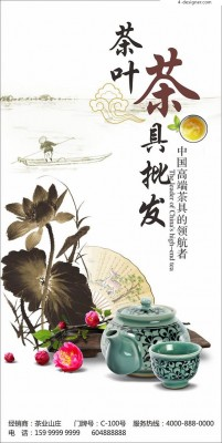 Wholesale advertisement for tea set