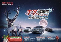 TOYOTA winter promotion
