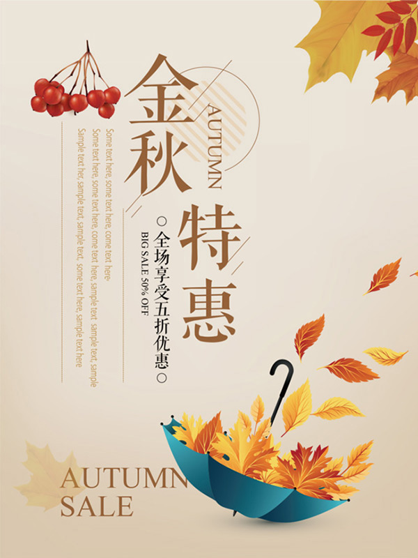 Promotional posters for shopping malls in autumn