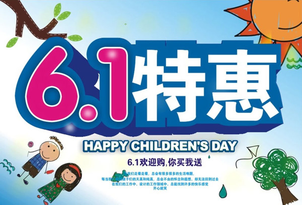 Children s Day special poster