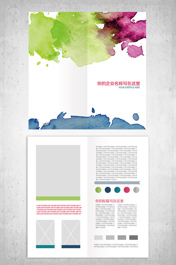 Fashion watercolor Brochure