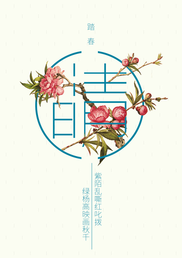 Qingming concise Poster