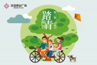 Qingming outing Poster