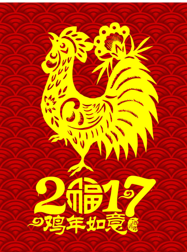 2017 chicken Ruyi