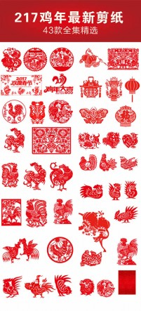 2017 chicken year paper cutting