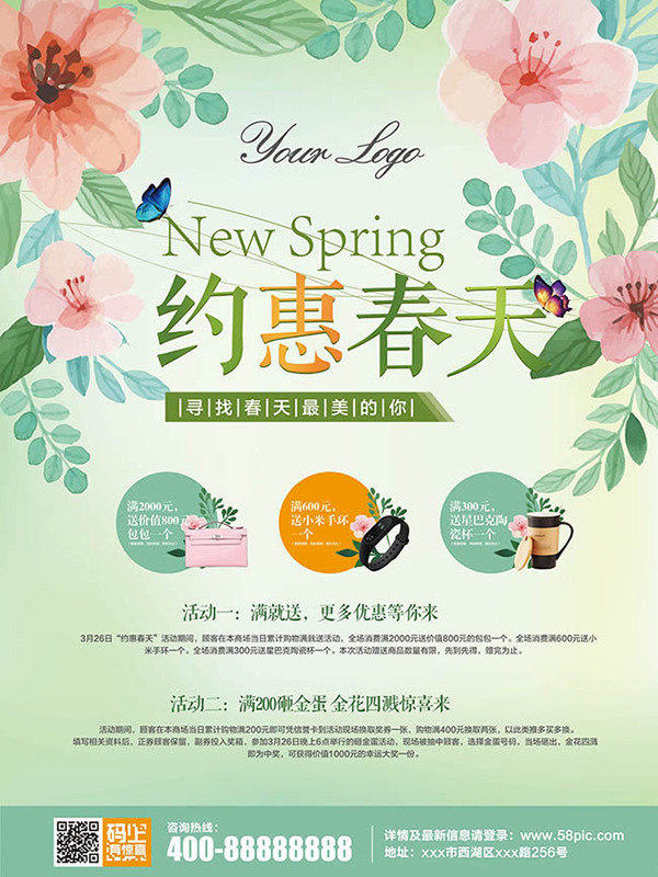 About Hui spring Poster