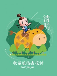Cartoon Qingming Festival Poster