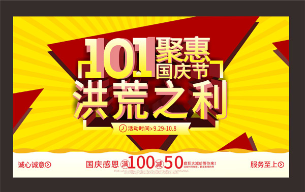 National Day Thanksgiving promotion