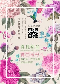 Promotional posters for new products in spring and summer