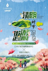 Qingming Travel Poster