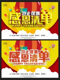 Shopping mall Thanksgiving promotion
