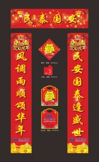 Spring Festival couplets of people s Republic of China and Thailand