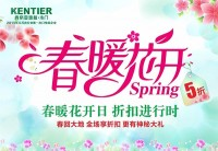 Spring blooming Poster