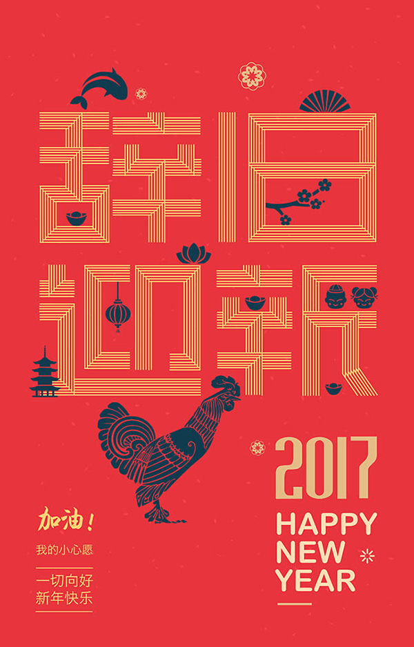 The year of chicken